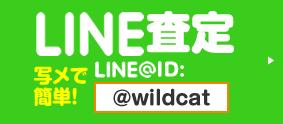 LINE審査