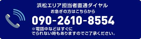090-2610-8554