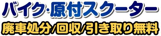 静岡県浜松市のバイク・原付の処分・廃車・引き取りのワイルドキャットのTOPへ