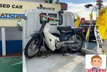 写真:浜松市北区三方原 バイク買取 スーパーカブ50