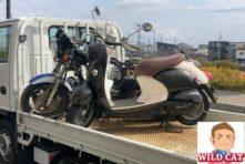 写真:浜松市中区船越 バイク廃車 原付ビーノ 手続きも